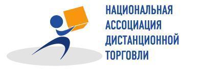 Национальная Ассоциация Дистанционной Торговли