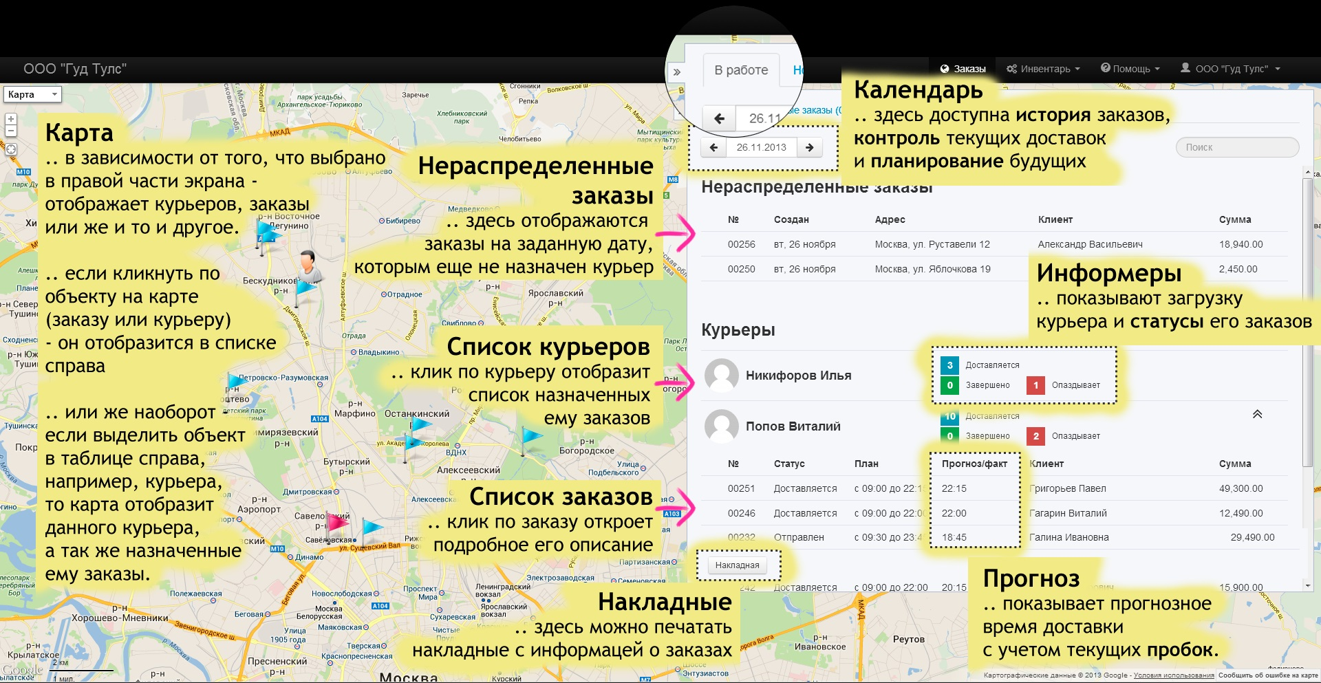http://oborot.ru/images/articles/deliverator_manager.jpg