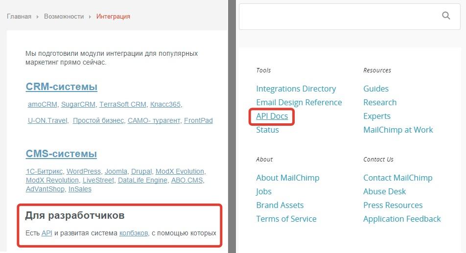 Email-маркетинг: настраиваем синхронизацию базы данных с рассылочным сервисом