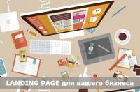 Lpage или контекстная реклама в подарок от Сервиса 1PS