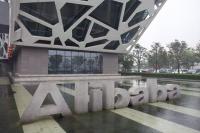 Город от Alibaba