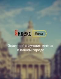 """""""Яндекс"""" открыл свой """"Город"""""""