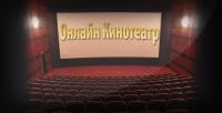 Госдума сделала первый шаг к ограничению онлайн-кинотеатров