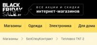 """""""Черная пятница"""" по-белорусски: тепловоз и транспортер десанта"""