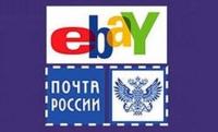 eBay открывает Россию вместе с Почтой