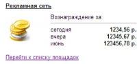 """""""Яндекс"""" убивает центры обслуживания партнеров из жадности?"""