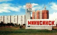 """""""Минусинск"""" как способ пессимизации конкурента"""
