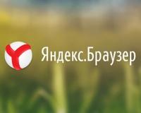 """ИМ могут потерять клиентов из """"Яндекс.Браузера"""""""