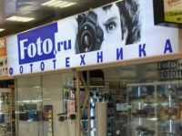 Canon и Sony vs Foto.ru: судебные баталии продолжаются