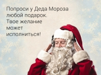 Бесплатный звонок Деду Морозу