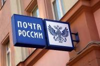 """""""Почта России"""" обещает ускориться"""