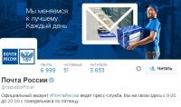 """""""Почта России"""" потеряла посылку? Жалуйтесь в twitter"""