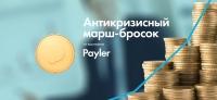 Три месяца интернет-эквайринга бесплатно от Payler