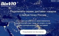 Агрегатор служб доставки Dinvio берет двухнедельную паузу
