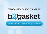 B2Basket.ru подключил еще 11 маркет-плейсов
