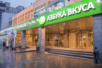 """Азбука вкуса"" пробует онлайн-канал в Петербурге"