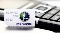 """""""МегаФон"""" хочет изменить тарифы SMS-рассылок"""