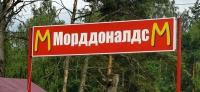 Россияне выбирают русское