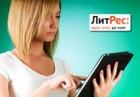 """Интернет-магазин """"ЛитРес"""" стал прибыльным"""