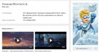 """Ключ к продвижению """"ВКонтакте"""""""