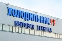 Holodilnik.ru судится из-за рекламы