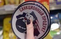 В России начнут блокировать интернет-магазины с санкционкой