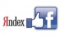 """""""Яндекс"""" станет партнером Facebook"""
