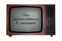 Темпы роста интернет-рекламы в России замедляются