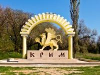Сбой на Aliexpress напугал крымчан
