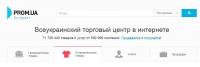 Украинцы чаще покупают в Интернете еду и реже – лекарства