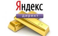 """У """"Директа"""" - новые форматы баннеров"""