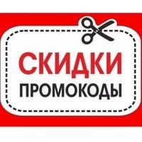 Промокоды заставляют россиян решиться на покупку