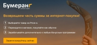 "Price.ru запускает ""Бумеранг"""