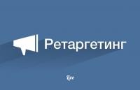 """""""ВКонтакте"""" обновил """"Ретаргетинг"""""""