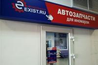 Exist.ru треснул пополам