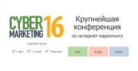 Профессионалы интернет-маркетинга соберутся 3 декабря