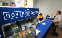 """Выручка """"Почты России"""" растет медленнее затрат"""