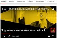 YouTube как источник трафика