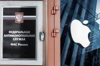 """В ФАС снова заинтересовались """"айфонами"""""""