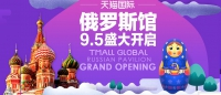 На Tmall Global открылся российский павильон