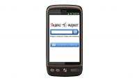 """В мобильном """"Яндекс.Маркете"""" добавлен раздел со скидками"""