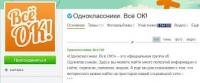 """В """"Одноклассниках"""" можно продавать"""