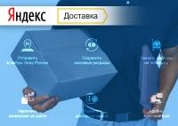 """""""Яндекс.Доставка"""" стартовала в Санкт-Петербурге"""
