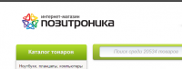 """""""Позитронику"""" клонировали мошенники"""