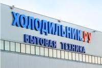 """""""Холодильник.ру"""" пытается вернуть свои миллионы"""