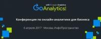 Веб-аналитики расскажут, как увеличить продажи