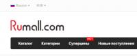 В Россию пришел еще один китайский маркетплейс