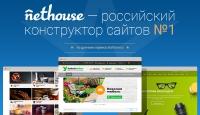 Nethouse обучит интернет-маркетингу