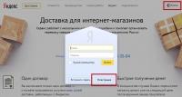 """""""Яндекс"""" объединит свои сервисы для e-commerce"""