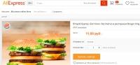 AliExpress экспериментирует с купонами на еду